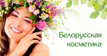 Белорусская косметика в Москве – достойная альтернатива дорогим брендам