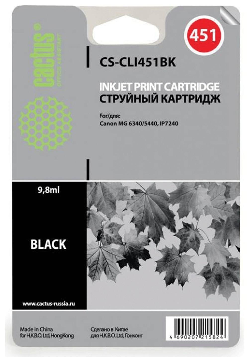 Картридж струйный CACTUS (CS-CLI451BK) для CANON Pixma iP7240, черный  Cactus
