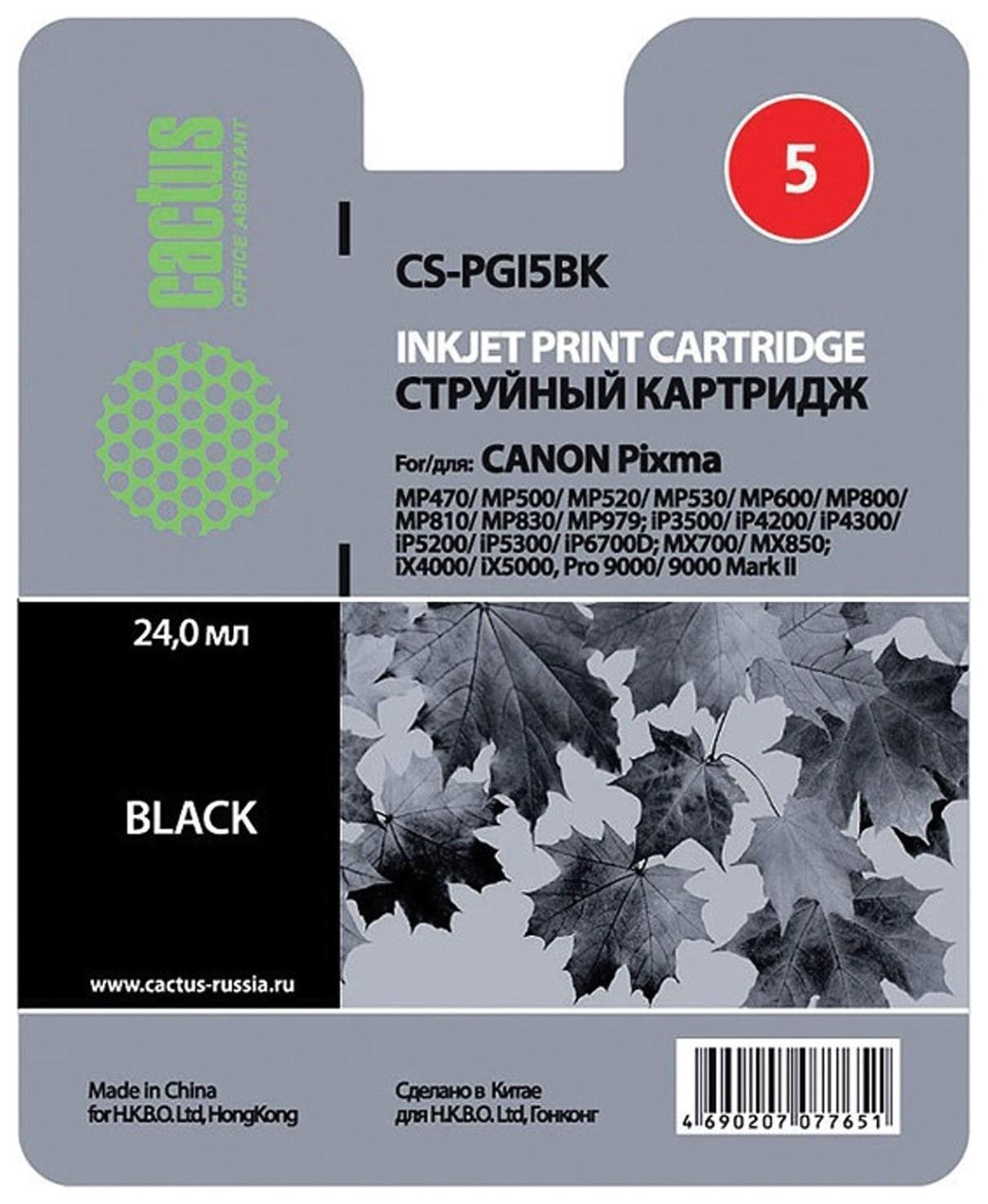 Картридж струйный CACTUS (CS-PGI5BK) для CANON Pixma iP4200/4300/4500/5200/5300   Cactus