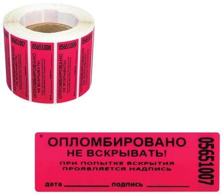 """Пломбы самоклеящиеся номерные """"Новейшие технологии"""", комплект 1000 шт. (рулон), длина 66 мм, ширина 22 мм, красные  Новейшие технологии"""