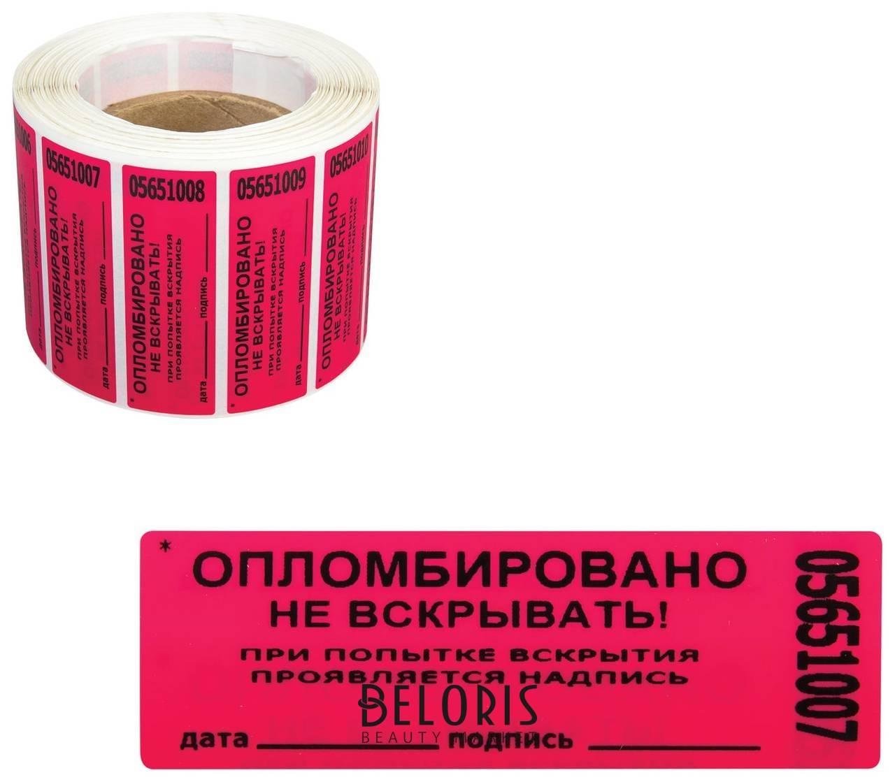 Пломбы самоклеящиеся номерные Новейшие технологии, комплект 1000 шт. (рулон), длина 66 мм, ширина 22 мм, красные Новейшие технологии