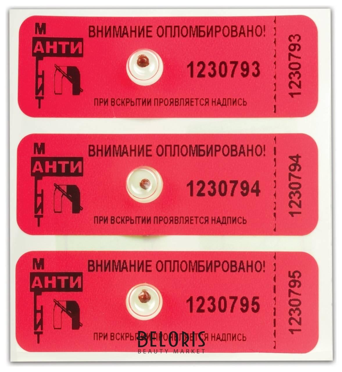 Пломбы самоклеящиеся номерные Антимагнит, для счетчиков, комплект 100 шт., 66 мм х 22 мм, красные Спецконтроль