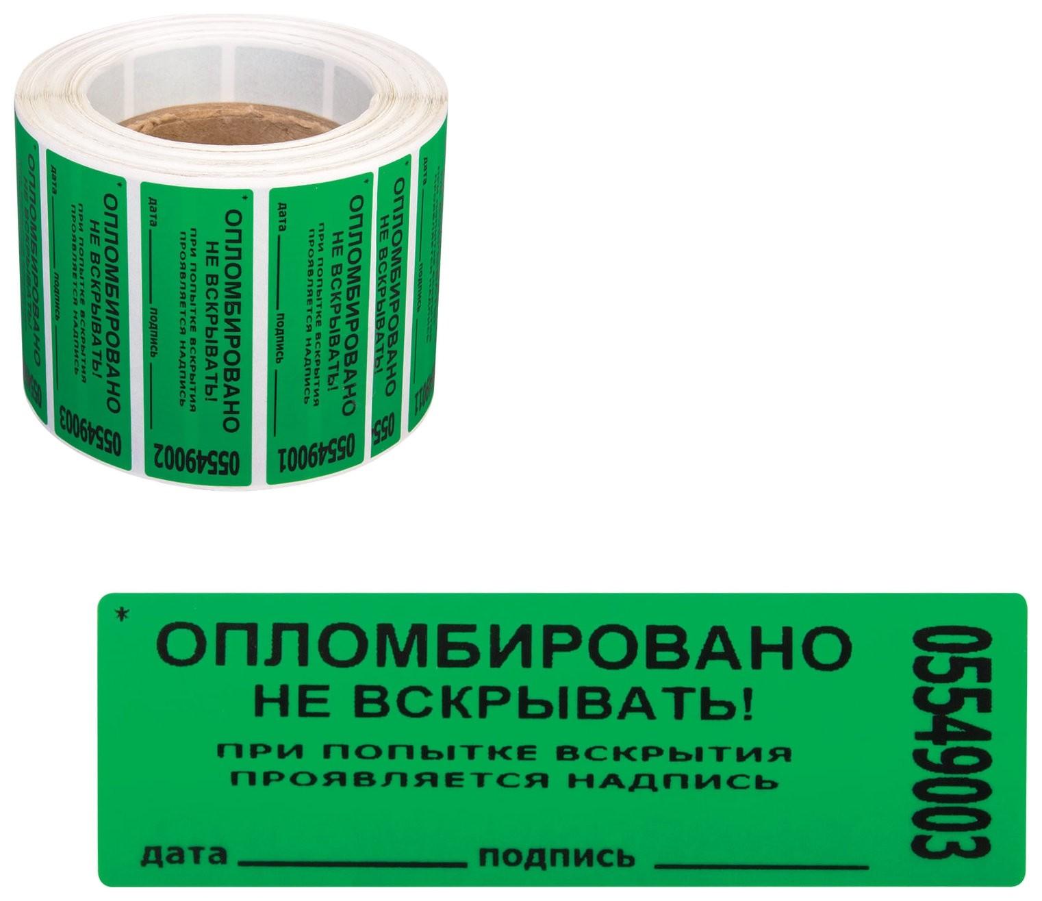 """Пломбы самоклеящиеся номерные """"Новейшие технологии"""", комплект 1000 шт. (рулон), длина 66 мм, ширина 22 мм, зеленые  Новейшие технологии"""