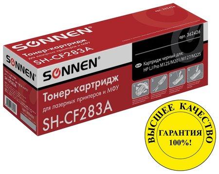 Картридж лазерный Sonnen (Sh-cf283a) для Hp Laserjet Pro M125/m201/m127/m225, высшее качество, ресурс 1500 стр.  Sonnen