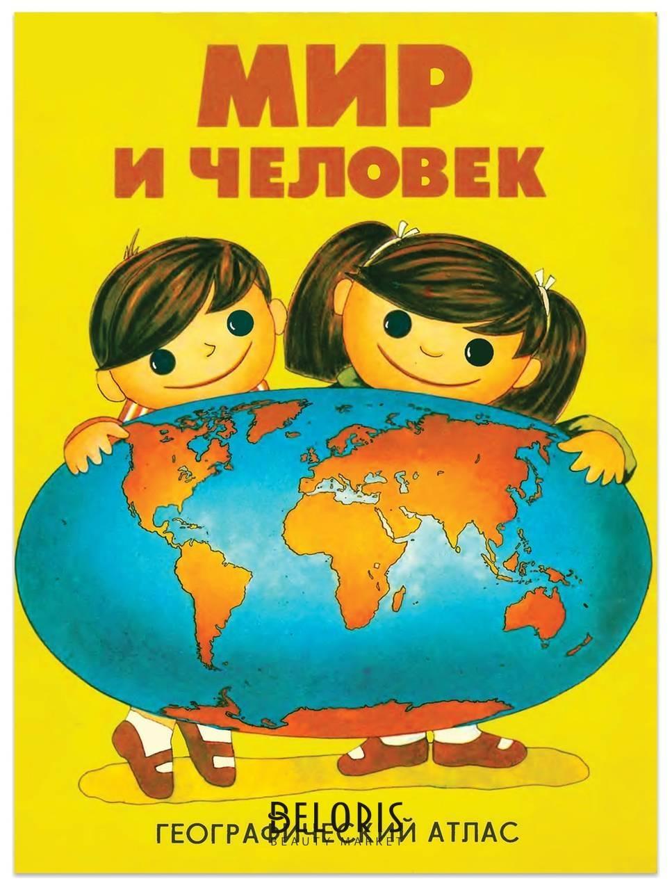 Атлас детский географический Мир и человек Dmb