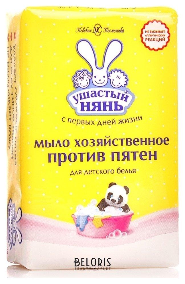 Мыло хозяйственное для детского белья Против пятен Ушастый нянь