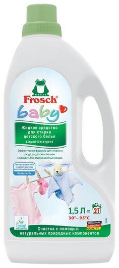 Средство для стирки жидкое универсальное для детского белья  Frosch