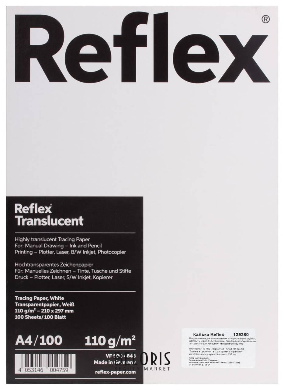 Калька REFLEX А4, 110 г/м, 100 листов, Германия, белая Reflex