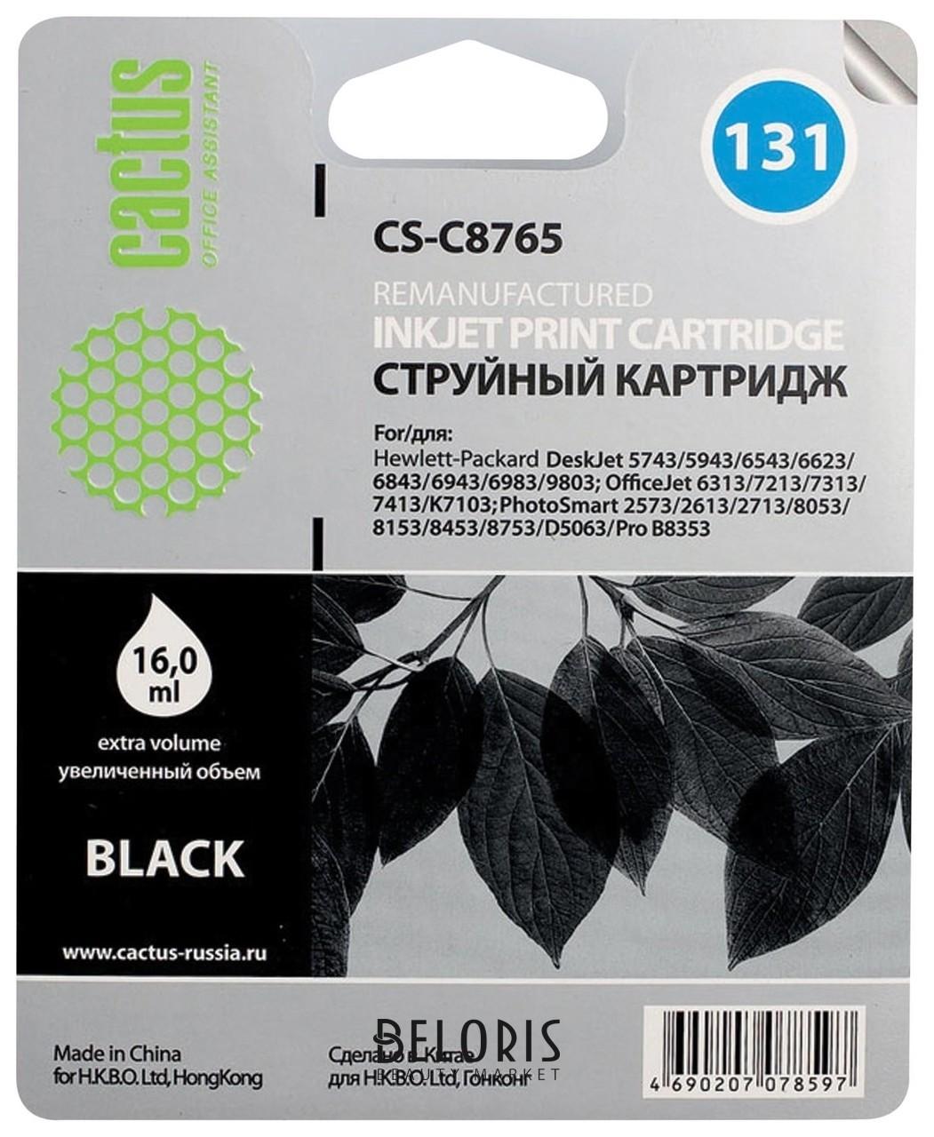 Картридж струйный Cactus (Cs-c8765) для Hp Deskjet 460/5743/6543/6843, черный Cactus