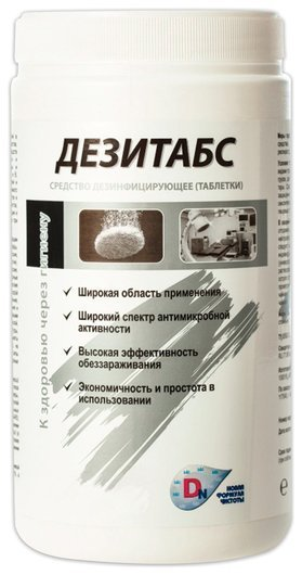 Средство дезинфицирующее ДЕЗИТАБС, таблетки 300 шт (1 кг)  Дезитабс