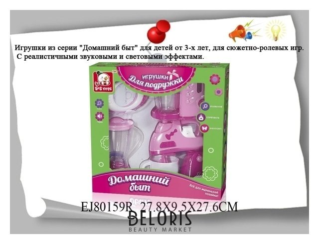 Набор домашний Бытовые приборы 4 предмета в коробке S+S toys Домашний быт