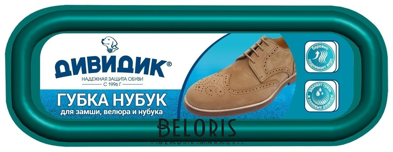 Губка для обуви для чистки замши, велюра и нубука Дивидик