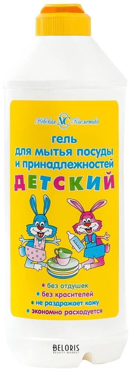 Гель для мытья посуды и принадлежностей Детский Невская косметика Детская