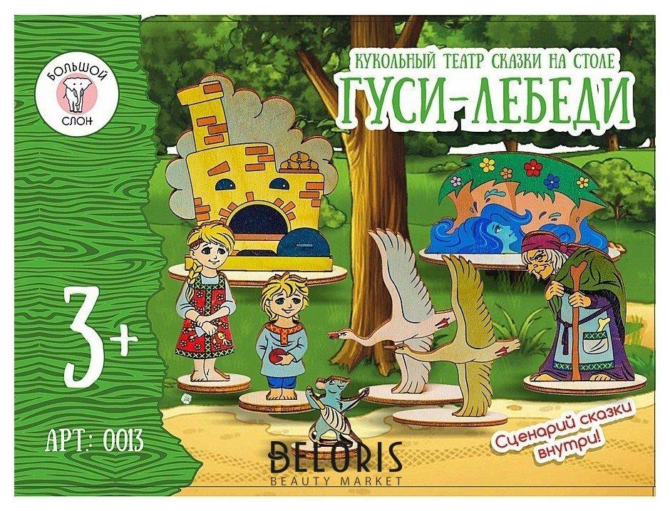 Кукольный театр Гуси-лебеди Большой слон Сказки на столе