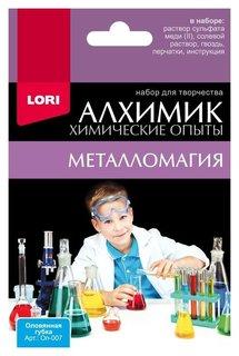 Набор для творчества Металломагия Оловянная губка  Lori