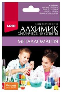 Набор для творчества Металломагия Магия меди  Lori