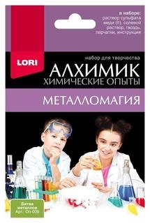 Набор для творчества Металломагия Битва металлов  Lori