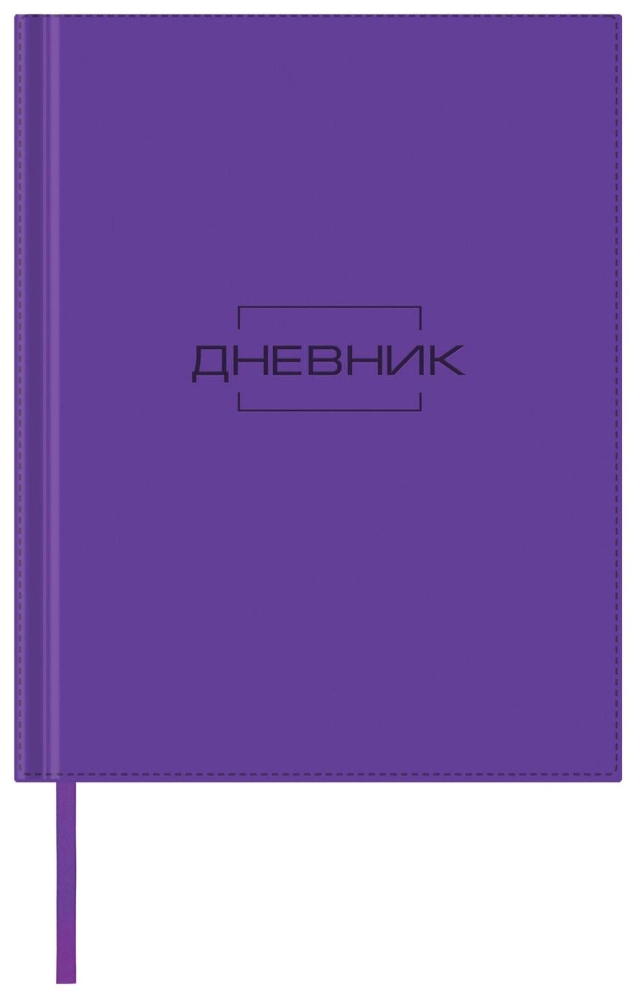 Дневник 1-11 класс 48 л., обложка кожзам, термотиснение, Latte, фиолетовый Brauberg