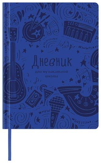 Дневник для музыкальной школы 48 л., обложка кожзам, термотиснение, синий  Brauberg