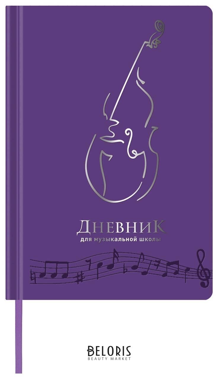 Дневник для музыкальной школы 48 л., обложка кожзам твердый, термотиснение, фиолетовый Brauberg