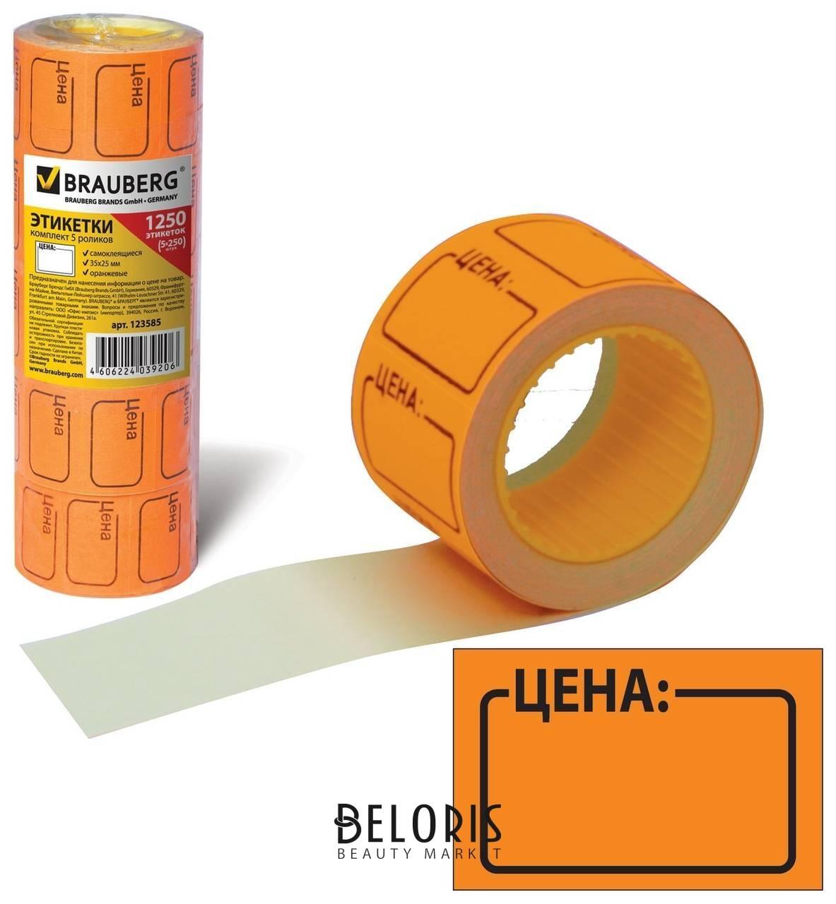 Этикет-лента Цена, 35х25 мм, оранжевая, комплект 5 рулонов по 250 шт., Brauberg Brauberg