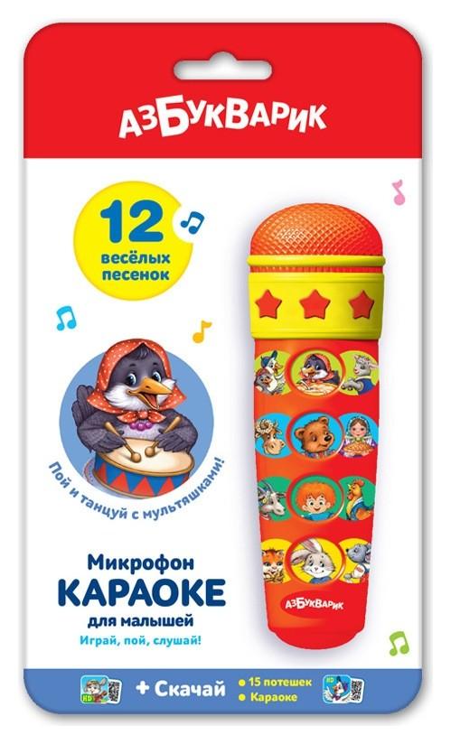 Микрофон Караоке для малышей  Азбукварик