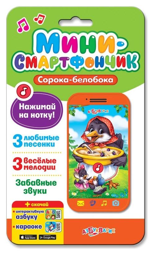 Мини-смартфончик Сорока-белобока  Азбукварик