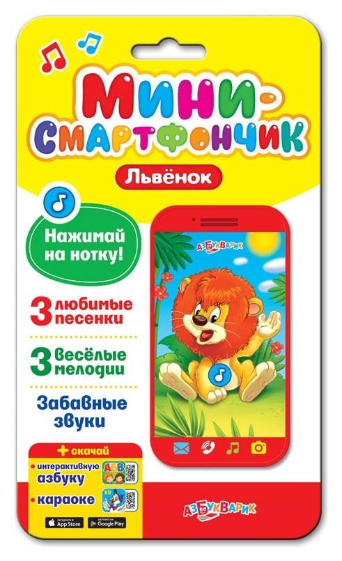 Мини-смартфончик Львенок  Азбукварик