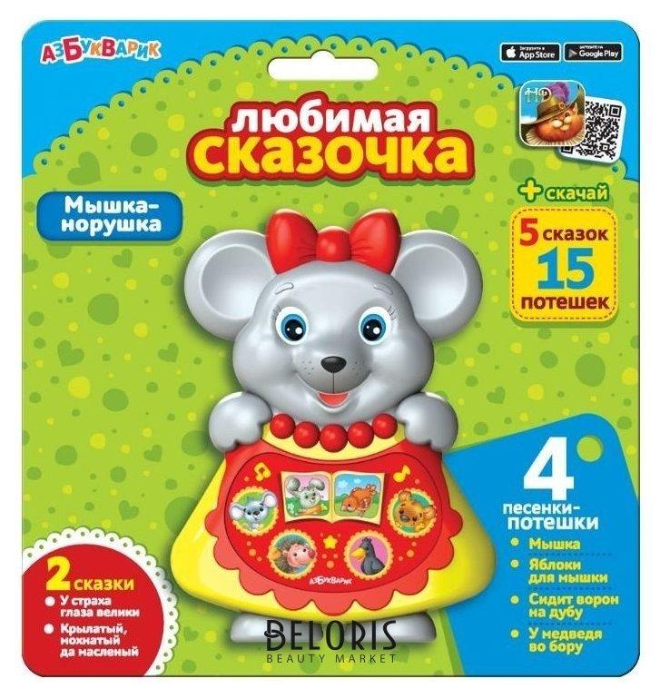 Мышка-норушка Азбукварик Любимая сказочка