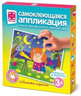 """Аппликация самоклеющаяся """"Маленький астроном""""  Фантазёр"""