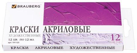 """Краски акриловые художественные ART """"DEBUT"""", 12 цветов по 12 мл, в тубах  Brauberg"""