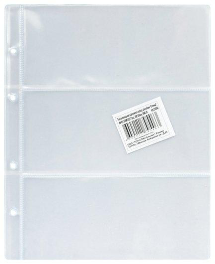 """Листы-вкладыши для денежных купюр для альбома """"Оптима"""" М9-05, комплект 5 шт., 200х250 мм, 3 кармана  Топ-спин"""