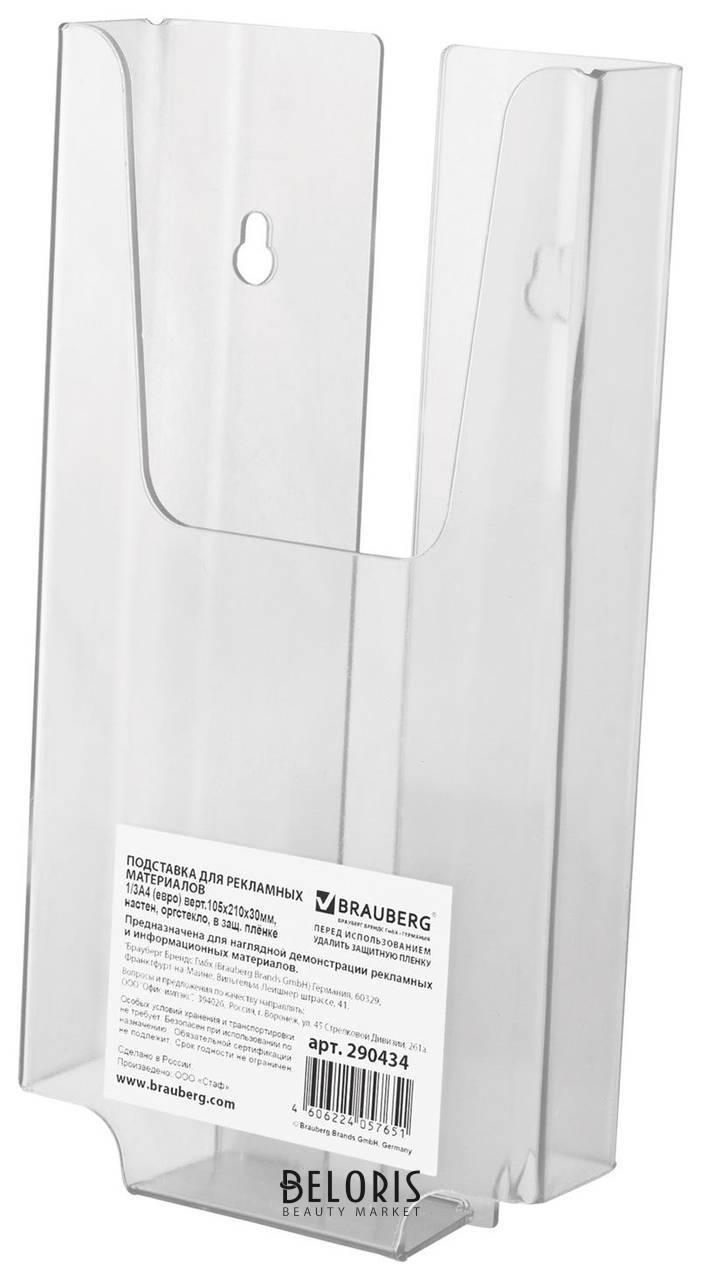 Подставка настенная для рекламных материалов малого формата (105х210х30 мм), оргстекло  Brauberg