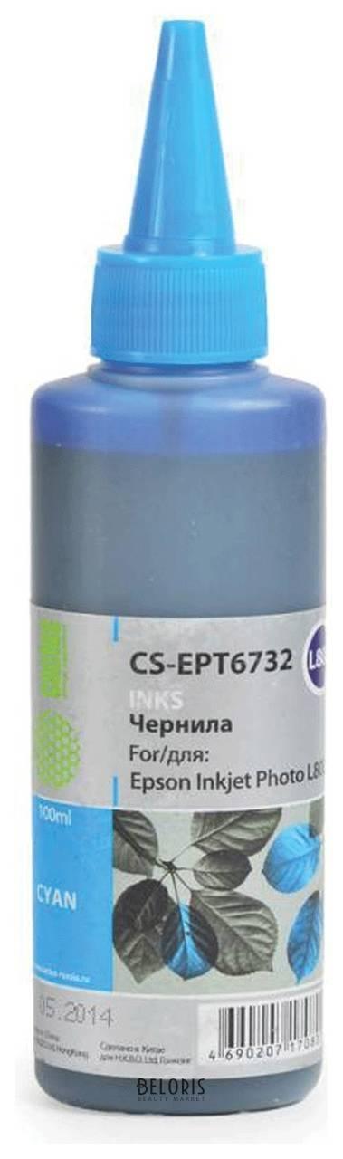 Чернила CACTUS (CS-EPT6732) для СНПЧ EPSON L800/L810/L850/L1800, голубые, 0,1 л Cactus