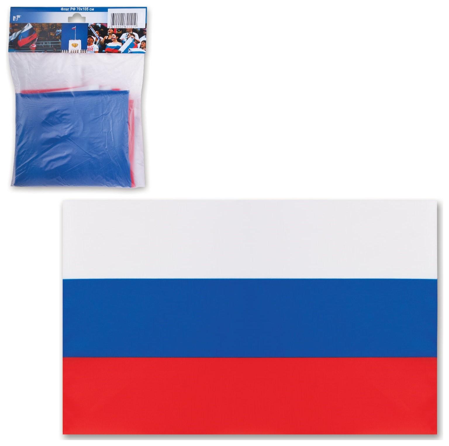 Флаг России, 70х105 см, карман под древко, упаковка с европодвесом  КНР