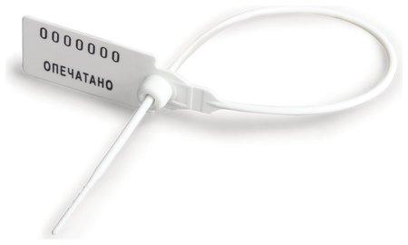Пломбы пластиковые номерные, самофиксирующиеся, длина рабочей части 220 мм, белые, комплект 50 шт.  Спецконтроль