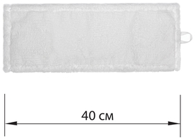 Насадка МОП плоская для швабры/держателя 40 см, уши/карманы (ТИП У/К), микрофибра  Лайма