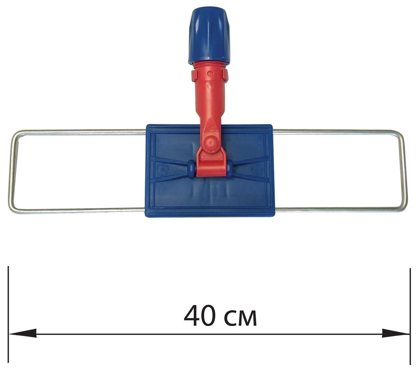 Держатель-рамка 40 см для плоских мопов, крепление для черенков тип A  Лайма