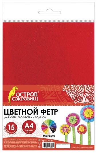 Цветной фетр для творчества, А4, 15 листов, 15 цветов, толщина 2 мм  Остров сокровищ