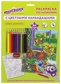 "Раскраска по номерам А4, ""Бабочки"", с цветными карандашами, на картоне  Юнландия"