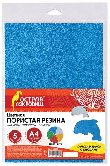 Цветная пористая резина (фоамиран) А4, толщина 2 мм, 5 листов, 5 цветов, самоклеящаяся, блеск  Остров сокровищ