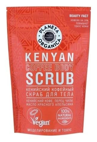Скраб для тела Кенийский кофейный  Planeta Organica