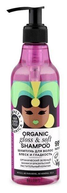 Шампунь для волос Блеск и гладкость Planeta Organica Hair Super Food