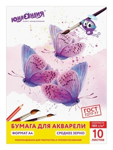 """Папка для акварели А4, 10 листов """"Прекрасные бабочки""""  Юнландия"""