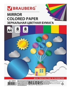 Цветная бумага А4 ЗЕРКАЛЬНАЯ, 8 листов 8 цветов, 80 г/м2 Brauberg