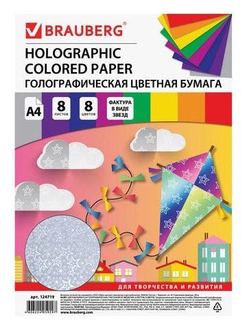"Цветная бумага голографическая ""ЗВЕЗДЫ""  Brauberg"