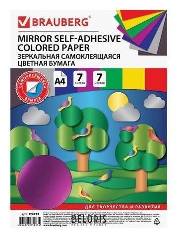 Цветная бумага зеркальная самоклеящаяся Brauberg