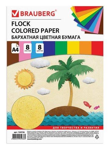 Цветная бумага бархатная  Brauberg