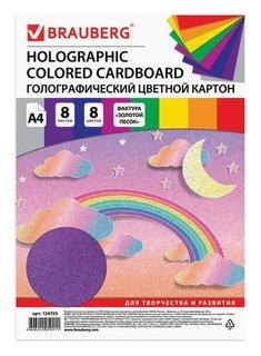 """Картон цветной А4 Голографический """"Золотой песок""""  Brauberg"""