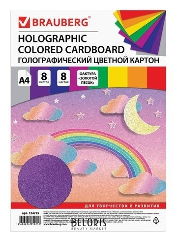 Картон цветной А4 Голографический Золотой песок Brauberg